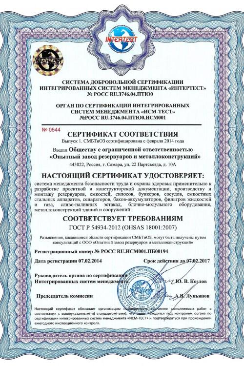 Сертификат соответствия OHSAS