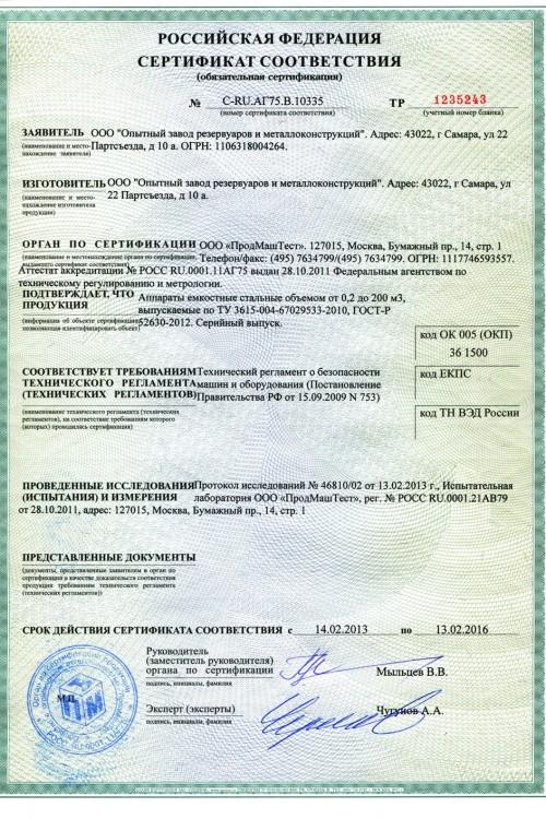 Сертификат емкостные аппараты