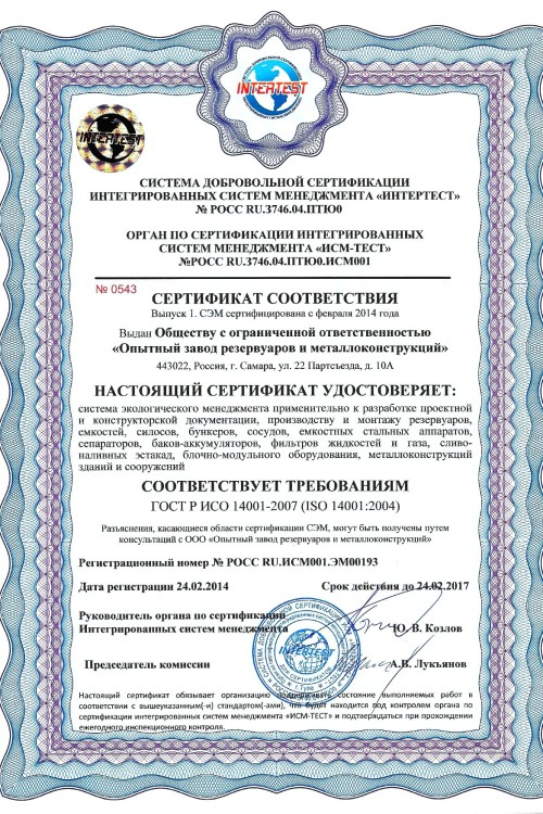 ИСО 14001-2007