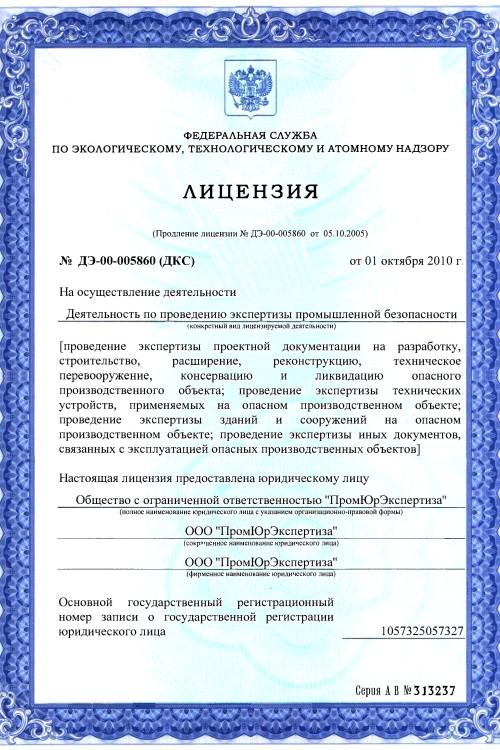 Лицензия ДКС
