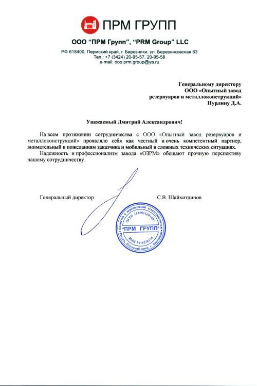 Отзыв ООО «ПРМ Групп»