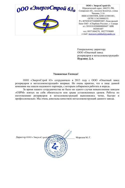 Отзыв ООО «Энергострой63»